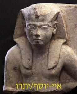 הפרעה איי, או כפי שהוא ידוע בתורה: יוסף ויתרו