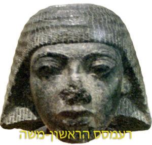 רעמסס הראשון, או כפי שהוא ידוע בתורה: משה