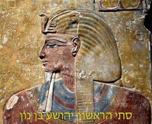 סתי הראשון, או כפי שהוא ידוע בתורה: יהושע בן נון