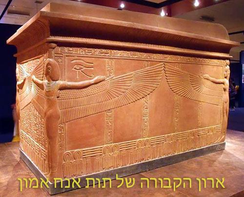 ארון הקבורה של תות אנח אמון, שהיה כנראה מאוד דומה לארון הקבורה של אביו אחנתון.